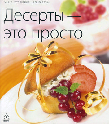 рецепты салатов книга скачать