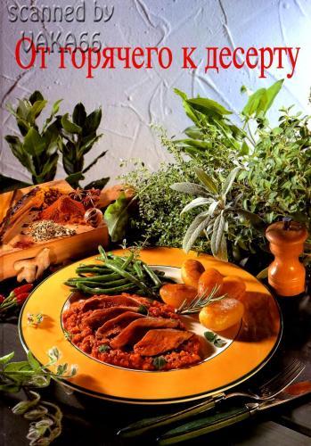 Кулинарные рецепты с пошаговыми фото  Кулинария для мужчин